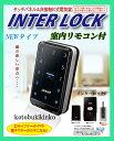 ◆送料無料◆NEWインターロックR 限定価格 リモコン1台付 タッチパネル デジタル非接触IC式電気錠 おサイフケータイがカギになる INA…