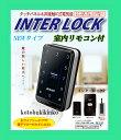 ◆送料無料 NEWインターロックR ポイント2倍リモコン1台付 タッチパネル デジタル非接触IC式電気錠 おサイフケータイがカギになる I…