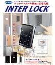 ◆送料無料 インターロックR リモコン1台付 新品 インターロックアール タッチパネルデジタル非接触