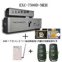 ◆送料無料◆newノアケルEXC-7500D-premiumプレミアムセット(MEHタイプ)限定価格 電話解錠器1台+非常解錠器+リモコン2個付き リモ…