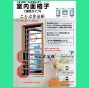 ◆室内面格子SMF-03609。窓の防犯に室内面格子は大変効果が有ります・「防犯性能の高い建物部品」として登録された製品だけが使用できる「CPマーク」認定。seikiセイキ
