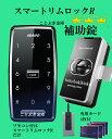 ◆送料無料◆スマートリムロックR(リコモン付) デジタル非接触IC式電気補助錠 INAHOイナホ FUKIフキ SmartRimLock とても解りやす…