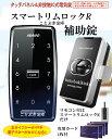 ◆送料無料◆限定価格スマートリムロックR(リコモン付) デジタル非接触IC式電気補助錠 INAHOイナホ FUKIフキ SmartRimLock とても解りやす...