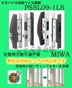 ◆MIWA美和ロック PSSL09-1LS 引違い錠 万能引違戸錠 引き戸取替錠 召し合わせ錠交換用、既存の引き戸錠からの交換におすすめ。PSリバーシブルキーでカギも5本付き。