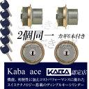 ◆kaba-ace TEO(LIX)2個同一 3250R 2ヶ同一(2個同一)。日本カバ。MIWA美和ロックのTE/LE/LSP/SWLSP/FEシリンダー交換用。対応扉厚28mmから46mm。カバエース。鍵も6本付きkabaace