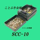 ◆送料無料◆SCC-10 ポイント2倍 コインカウンター硬貨計数機 新品