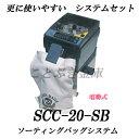 ◆送料無料◆SCC-20SB ソーティングバックシステム新品 電動式コインカウンター硬貨計数機