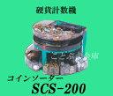 ◆送料無料◆SCS-200 コインカウンター硬貨計数機 新品 電動式小型硬貨選別機コインソーター 大量のコインをスピーディに仕分けしてカウント