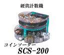 ◆SCS-200★お振込なら送料無料キャンペーン★ コインカウンター硬貨計数機 新品 電動式小型硬貨選別機コインソーター 大量のコインをスピーディに仕分けしてカウント