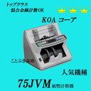 ◆送料無料◆75JVM KOAコーア新品 紙幣計数機ノートカウンター 混合金種計数機日本製。国内発行