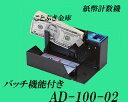 ◆送料無料◆新品 AD-100-02ポイント2倍 バッチ機能付き ポータブル紙幣計数機 ノートカウンター小型ポータブル計数機 小型軽量なので携帯性抜群