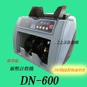 ◆DN-600 限定価格 新品 ダイト 紙幣計数機ノートカウンター★代引き不可★