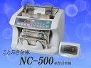 ◆NC-500限定価格★新品 エンゲルス 紙幣計数機ノートカウンター。国内発行の紙幣や地域振興券など