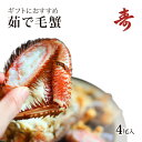 毛ガニ カニ 送料無料 ボイル 400g前後 4尾北海道産 冷蔵 毛蟹 毛がに 蟹 刺身 ギフトお取り寄せ 美味しい 内祝い お返し