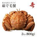 ボイル 毛ガニ 800g前後×2尾セット 北海道産 冷蔵 海鮮 毛蟹 毛がに 堅ガニ かに 蟹 内祝い ギフト