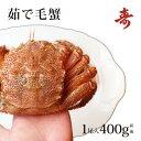 毛ガニ カニ ボイル 400g 前後 北海道産 冷蔵 毛蟹 毛がに 蟹 内祝い お返し ギフトお取り寄せ 美味しい 内祝い お返し
