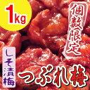 【紀州南高梅】製造中潰れてしまった『しそ漬梅 つぶれ1kg』【すっぱいしょっぱい梅干】