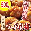 【紀州南高梅】製造中潰れてしまった『白干梅 つぶれ500g』【すっぱいしょっぱい梅干】