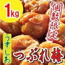 【紀州南高梅】製造中潰れてしまった『うすしお味梅 つぶれ1kg』