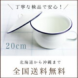 【レビューで】「ホーロー おまる ■フタ付/紺ぶち■」 20cmサイズ(琺瑯おまる)