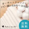 【送料無料】【布おむつ 赤ちゃんのお肌に優しい オーガニックコットンの 布おむつ 30枚セット(布オムツ仕立上り品)《仕立て済み輪おむつ》汚れおち抜群の特殊 ドビー織り・日本製(西日本)使い方・説明書付】