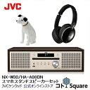 全国送料無料 JVC NX-W30 Bluetooth搭載 ワンボディ コンパクトコンポ & HA-S88BN ノイズキャンセリングワイヤレスヘッドホン セット スマホ接続 CD USB ワイドFM 敬老の日 ギフト プレゼント 年末年始 福袋