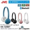 楽天コトSquare【新商品】 JVC HA-S28BT Bluetooth対応 長時間再生ワイヤレスヘッドホン | ブルートゥースヘッドホン おしゃれ カラフル ギフト プレゼント スマホ対応 コトスクエア コトSquare スモーキーカラー