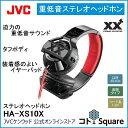 JVC 重低音ヘッドホン HA-XS10X 重低音 タフXX XXシリーズ ブラック レッド  米国 逆輸入デザイン 公式オンラインストア バンド..