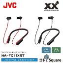 【全国送料無料】JVC HA-FX11XBT 迫力の重低音サウンドをワイヤレスで Bluetooth/長時間バッテリー対応 イヤホン | ワイヤレス イヤホ..