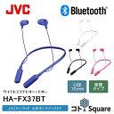 JVC HA-FX37BT Bluetooth対応長時間再生 ワイヤレスイヤホン| bluetooth ワイヤレス ネックバンド ブルートゥース イヤホンオシャレ ネ..
