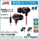 JVC 重低音リモートイヤホン HA-FX33XM 重低音 タフXX XXシリーズ ブラック レッド シルバー 米国 逆輸入デザイン 公式オンライン..