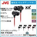 JVC 重低音イヤホン HA-FX33X 重低音 タフXX XXシリーズ ブラック レッド シルバー 米国 逆輸入デザイン 公式オンラインストア ..