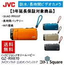 【全国送料無料】【3年延長保証対象商品】JVC「Everio R」GZ-RX670Wi-FiとQUAD PROOF