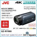 【アウトレット】【全国送料無料】【3年延長保証対象商品】JVC「4K Everio R」GZ-RY98