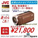 【店長厳選おまかせビデオカメラ】【全国送料無料】JVC タフ...