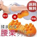 「もまれる腰楽スリムクッション」送料無料【美バランス 矯正グッズ 腰痛 クッション ストレッチャー