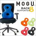 「MOGU モグ バックサポーターエイト」 メーカー正規品【腰痛 クッション オフィス 腰痛対策 ビ