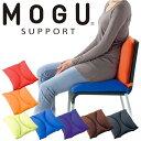 「MOGU モグ シートクッション」【ビーズクッション 座ぶとん のびるシートク