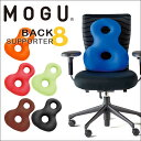 「MOGU モグ バックサポーターエイト」全6色【ビーズクッション 腰痛 クッション オフィス 腰痛