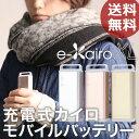 充電式カイロ「e-Kairo XL イーカイロ エックスエル」送料無料【カイロ 充電式 エコカイロ