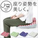 「JIMU ジム 美姿勢サポートクッション」全7色 送料無料【腰痛 クッション オフィス