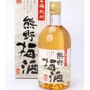 熊野梅酒 720ml