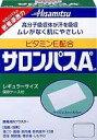 【第3類医薬品】久光製薬サロンパスAE 140枚入×10個セット
