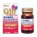 佐藤製薬サトウQ10 50粒【北海道・沖縄は別途送料必要】
