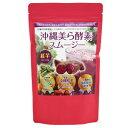 沖縄パウダーフーズ株式会社 沖縄美ら酵素スムージー紅芋 150g×15個セット<ポリフェノール・食物繊維・70種類の国産植物酵素配合>(ご注文後のキャンセルができません)