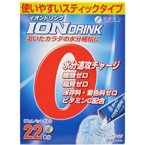 【ポイント10倍!要エントリー】株式会社ファイン イオンドリンク スティックタイプ 3.2g×22包(500ml/包)<渇いたカラダの水分補給に。糖類・脂質・保存料・着色料ゼロ。ビタミンC配合>【北海道・沖縄は別途送料必要】