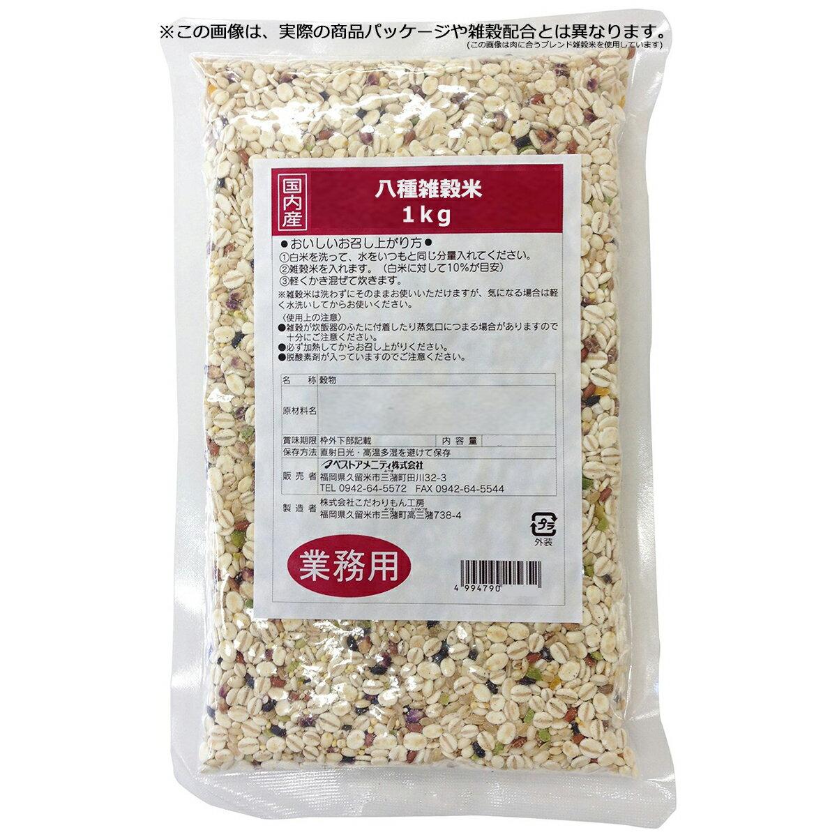 ベストアメニティ株式会社 国内産 八種雑穀米〈業務用〉1kg×20個セット(ご注文後のキャンセルができません)
