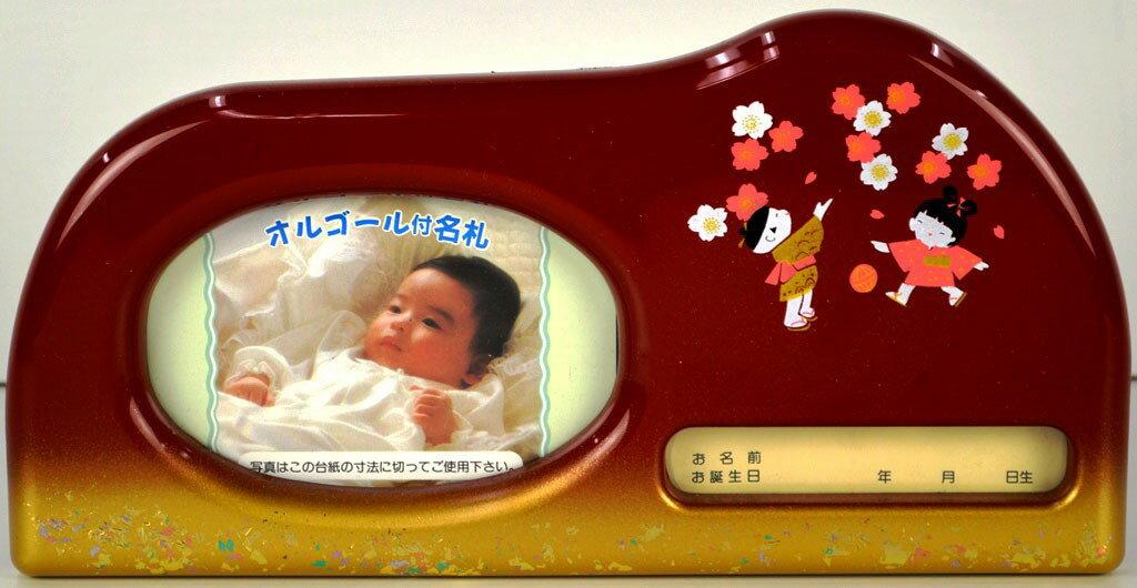【送料無料】ひな祭りオルゴール【北寿監修】 オルゴール付写真立てオルゴール C型※名入れ対…...:koubou-hokujyu:10000233
