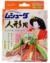 【送料無料】ひな人形 防虫剤【日本人形協会推奨】人形用防虫剤ムシューダ 人形用