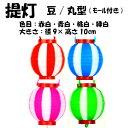 【お祭り】ポリ提灯 ミニtr-120T-4 ミニ提灯 (モール付) 径9×高さ10cm※色目は4色。(赤白・青白・桃白・緑白)※色をお選び下さい。